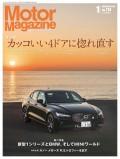 Motor Magazine 2020年1月号/No.774