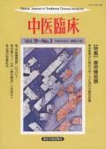 中医臨床[電子復刻版]通巻74号
