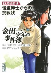 金田一少年の事件簿 短編集 怪盗紳士からの挑戦状(4)