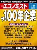 週刊エコノミスト2018年1/16号
