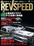 REV SPEED 2020年11月号