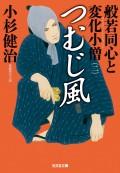 つむじ風〜般若同心と変化小僧(二)〜