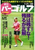 週刊パーゴルフ 2015/9/29号