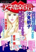 アネ恋♀宣言 Vol.88