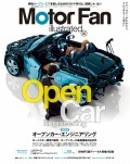Motor Fan illustrated Vol.95