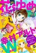 【電子版】花とゆめ 13号(2019年)