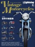 別冊Lightning Vol.133 ヴィンテージ モーターサイクル