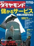 週刊ダイヤモンド 06年6月24日号