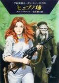 宇宙英雄ローダン・シリーズ 電子書籍版186 ヒュプノ球