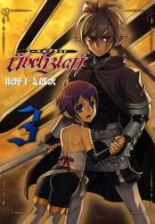 Ubel Blatt〜ユーベルブラット〜3巻
