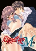 危険恋愛M52