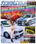 カスタムCAR 2017年11月号 vol.469