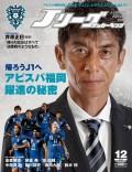 Jリーグサッカーキング2015年12月号