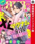 Young Love Comic aya2020年6月号 期間限定ダイジェスト版