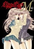 危険恋愛M42