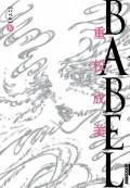 BABEL 4