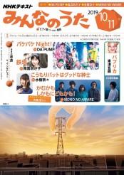 NHK みんなのうた 2019年10月・11月