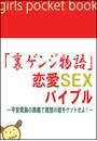 「裏ゲンジ物語」恋愛SEXバイブル〜平安貴族の奥義で理想の彼をゲットせよ!〜
