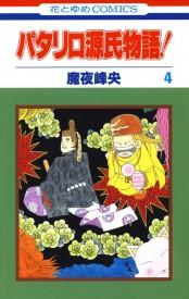 パタリロ源氏物語!(4)