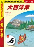 地球の歩き方 B16 カナダ 2017-2018 【分冊】 6 大西洋岸