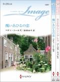【期間限定価格】ハーレクイン・イマージュセット 2
