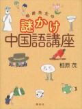 相原先生の謎かけ中国語講座