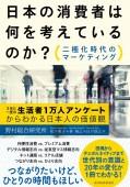 日本の消費者は何を考えているのか?