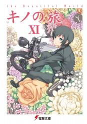 キノの旅XI the Beautiful World