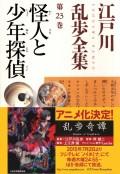 怪人と少年探偵〜江戸川乱歩全集第23巻〜