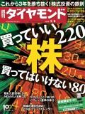 週刊ダイヤモンド 14年2月8日号