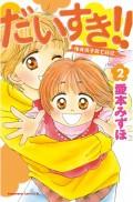 【期間限定価格】だいすき!!〜ゆずの子育て日記〜(2)