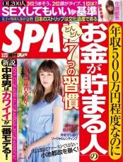 週刊SPA! 2017/05/23号