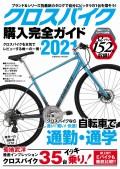 クロスバイク購入完全ガイド2021