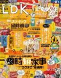 LDK (エル・ディー・ケー) 2020年 6月号