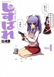 しすばれ-Sister Bullet-1