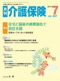 月刊介護保険 2017年7月号