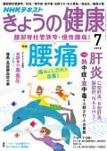 NHK きょうの健康 2018年7月号