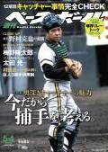 週刊ベースボール 2020年 5/4号