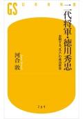 【期間限定価格】二代将軍・徳川秀忠