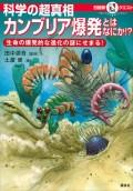 マルいアタマをもっとマルく! 日能研クエスト 科学の超真相 カンブリア爆発とはなにか!? 生命の爆発的な進化の謎にせまる!