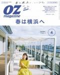 OZmagazine 2020年4月号 No.576