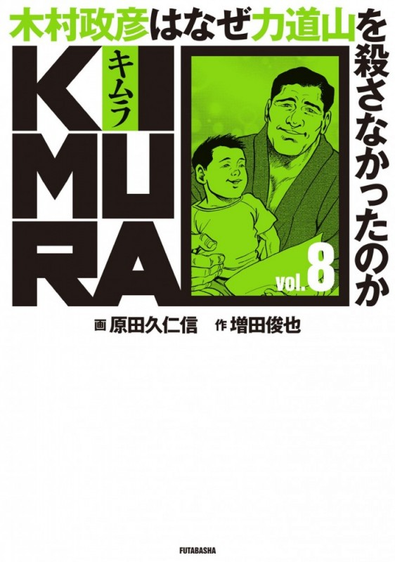 KIMURA vol.8〜木村政彦はなぜ力道山を殺さなかったのか〜