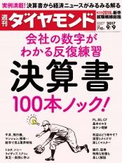 週刊ダイヤモンド 17年9月9日号