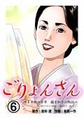 ごりょんさん 〜博多中洲の女帝 藤堂和子の物語〜 6
