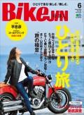BikeJIN/培倶人 2018年6月号 Vol.184