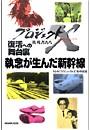 「執念が生んだ新幹線」〜老友90歳・飛行機が姿を変えた プロジェクトX