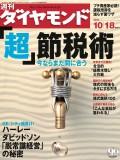 週刊ダイヤモンド 03年10月18日号