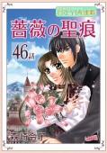 薔薇の聖痕『フレイヤ連載』 46話