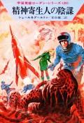宇宙英雄ローダン・シリーズ 電子書籍版40  精神寄生人の陰謀