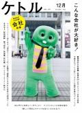 ケトル Vol.04  2011年12月発売号 [雑誌]